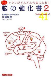 もっと脳の強化書 2 / アタマがどんどん元気になる!!