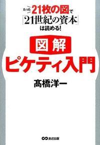 図解ピケティ入門 / たった21枚の図で『21世紀の資本』は読める!