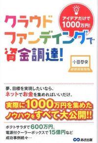 クラウドファンディングで資金調達! / アイデアだけで1000万円!