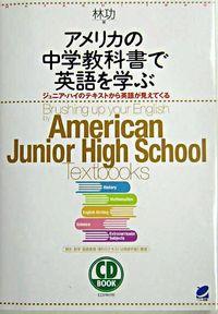 アメリカの中学教科書で英語を学ぶ / ジュニア・ハイのテキストから英語が見えてくる