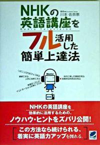 NHKの英語講座をフル活用した簡単上達法
