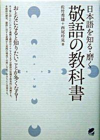 敬語の教科書 : 日本語を知る・磨く