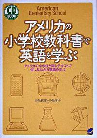 アメリカの小学校教科書で英語を学ぶ / アメリカの小学生と同じテキストで愉しみながら英語を学ぶ