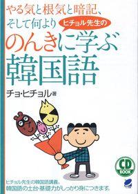 ヒチョル先生ののんきに学ぶ韓国語