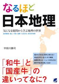 なるほど日本地理 / 気になる疑問から学ぶ地理の世界