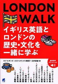 LONDON WALK イギリス英語とロンドンの歴史・文化を一緒に学ぶ [音声DL付]