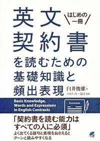 英文契約書を読むための基礎知識と頻出表現