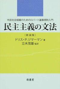民主主義の文法 新装版 / 市民社会組織のためのロバート議事規則入門
