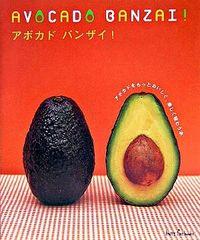 アボカドバンザイ! / アボカドをもっとおいしく、楽しく味わう本