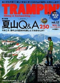 TRAMPIN'(トランピン) vol.12―Hiking & Backpacking (CHIKYU-MARU MOOK)