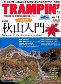 TRAMPIN'(トランピン) vol.14―Hiking & Backpacking (CHIKYU-MARU MOOK)