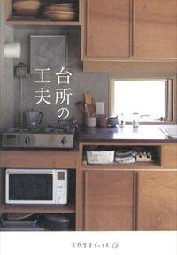 台所の工夫