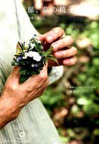 香りの扉、草の椅子 / ハーブショップの四季と暮らし