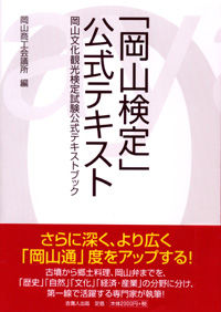 「岡山検定」公式テキスト / 岡山文化観光検定試験公式テキストブック