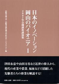日本のイノベーション・岡山のパイオニア 1 / 山陽学園大学・山陽学園短期大学2007年公開講座