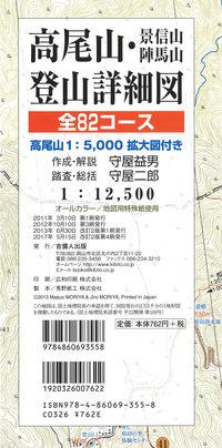 高尾山・景信山・陣馬山登山詳細図 改訂2版 / 全82コース