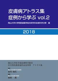 皮膚病アトラス集 症例から学ぶ vol.2