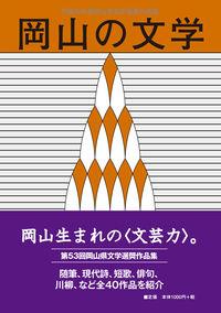 岡山の文学 平成30年度