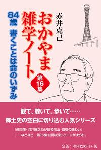84歳 書くことは命のいずみ おかやま雑学ノート第16集
