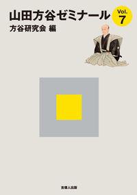 山田方谷ゼミナールVol.7