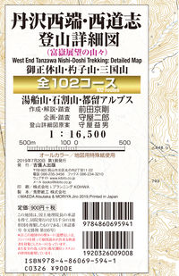丹沢西端・西道志登山詳細図全102コース 1:16,500