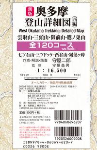 新版 奥多摩登山詳細図/西編 全120コース