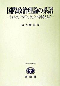 国際政治理論の系譜 : ウォルツ、コヘイン、ウェントを中心として
