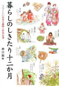 暮らしのしきたり十二か月 第2版 / うつくしい日本の歳時と年中行事