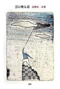 雲の映る道 / 高階杞一詩集