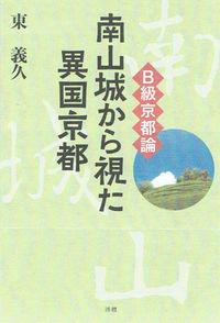 南山城から視た異国京都 / B級京都論