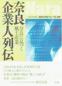 奈良企業人列伝