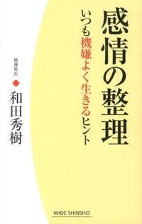 感情の整理 いつも機嫌よく生きるヒント WIDE SHINSHO ; 192