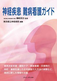 神経疾患 難病看護ガイドの表紙画像