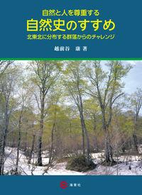 自然と人を尊重する自然史のすすめ―北東北に分布する群落からのチャレンジ―