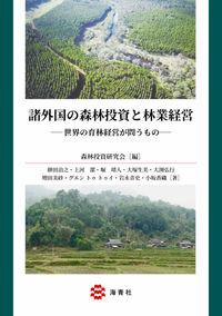 諸外国の森林投資と林業経営―世界の育林経営が問うもの―