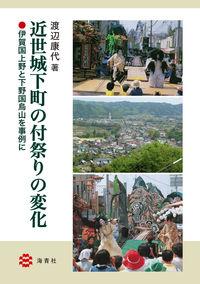 近世城下町の付祭りの変化―伊賀国上野と下野国烏山を事例に―