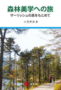 森林美学への旅―ザーリッシュの森をもとめて―