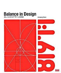 Balance in design / 美しくみせるデザインの原則