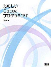 たのしいCocoaプログラミング