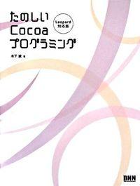 たのしいCocoaプログラミング / Leopard対応版