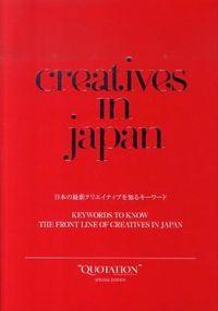creatives in japan / 日本の最新クリエイティブを知るキーワード