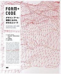 FORM+CODE / デザイン/アート/建築における、かたちとコード
