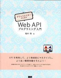 アフィリエイターのためのWeb APIプログラミング入門
