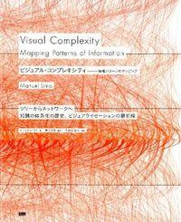 ビジュアル・コンプレキシティ / 情報パターンのマッピング