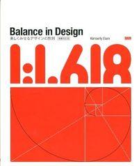Balance in Design 増補改訂版 / 美しくみせるデザインの原則