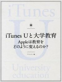 iTunes Uと大学教育 / Appleは教育をどのように変えるのか?