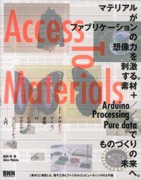 Access to Materials / デザイン/アート/建築のためのマテリアルコンピューティング入門