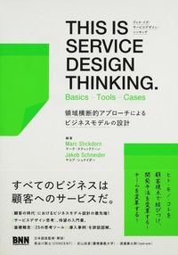 THIS IS SERVICE DESIGN THINKING. / BasicsーToolsーCases