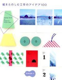 紙をたのしむ工作のアイデア100