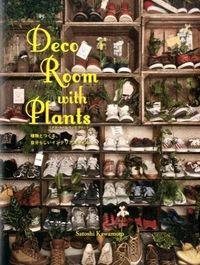 Deco Room with Plants / 植物とつくる、自分らしいインテリアスタイル
